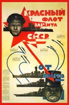 293. Советский плакат: Красный флот защита СССР...