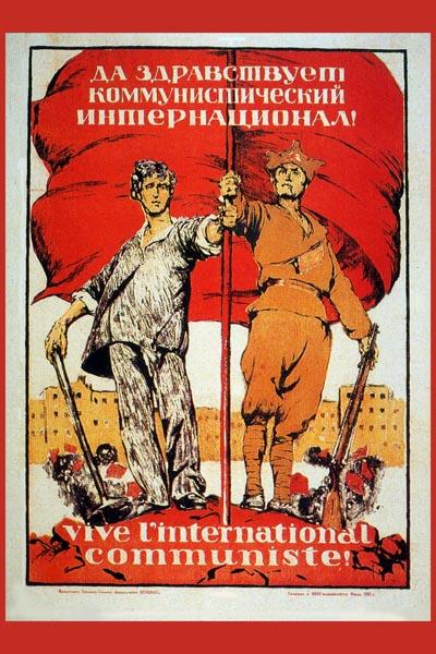 294. Советский плакат: Да здравствует коммунистический интернационал!