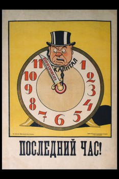 297. Советский плакат: Последний час!