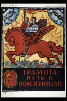298. Советский плакат: Грамота - путь к коммунизму