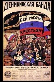 299. Советский плакат: Деникинская банда: Бей рабочих и крестьян