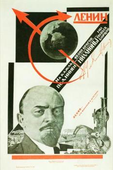 307. Советский плакат: Ленин - это марксизм в действии