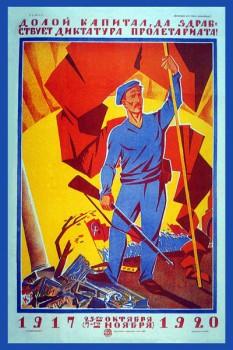 308. Советский плакат: Долой капитал, да здравствует диктатура пролетариата!