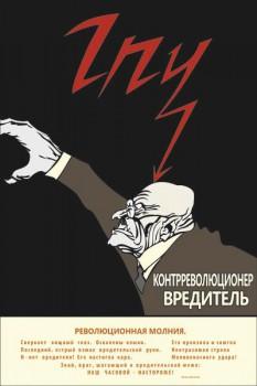 310. Советский плакат: Революционная молния.