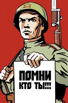 311. Советский плакат: Помни кто ты!!!