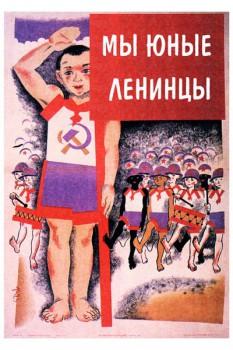 313. Советский плакат: Мы юные ленинцы