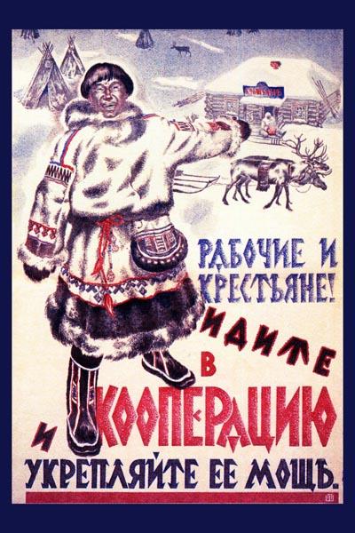 316. Советский плакат: Рабочие и крестьяне! Идите в кооперацию...