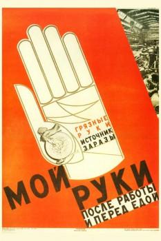 319. Советский плакат: Мой руки после работы и перед едой