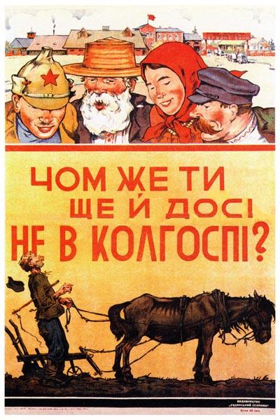 320. Советский плакат: Чом же ти ще й досi не в колгоспi?
