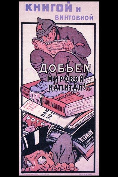 322. Советский плакат: Книгой и винтовкой добьем мировой капитал!