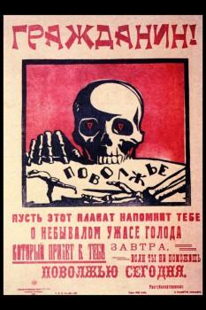 324. Советский плакат: Гражданин!...