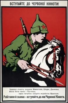 337. Советский плакат: Вступайте до червоноi кiнноти!