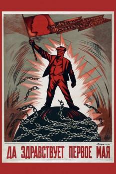 338. Советский плакат: Да здравствует первое мая