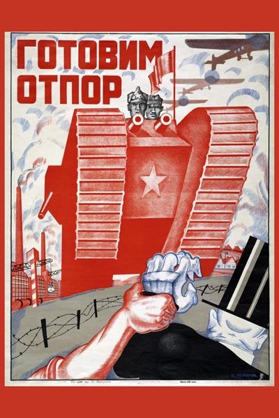 339. Советский плакат: Готовим отпор