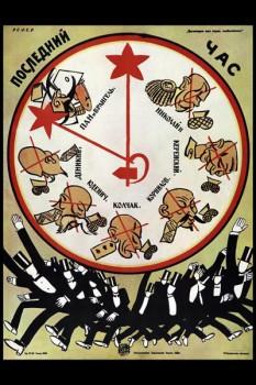 340. Советский плакат: Последний час