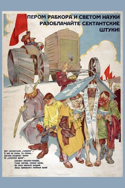 342. Советский плакат: Пером рабкора и светом науки разоблачайте сектантские штуки!
