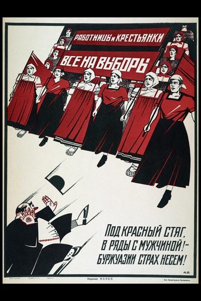 343. Советский плакат: Под красный стяг, в ряды с мужчиной! - ...