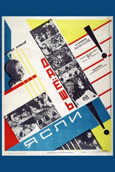 344. Советский плакат: Даешь ясли!