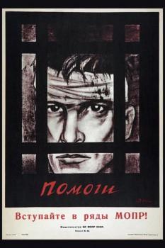 346. Советский плакат: Помоги