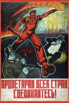 347. Советский плакат: Пролетарии всех стран соединяйтесь!