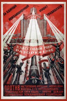 348. Советский плакат: За единый революционный фронт трудящихся