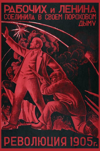 349. Советский плакат: Рабочих и Ленина соединила в своем пороховом дыму революция 1905 г.
