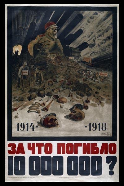 350. Советский плакат: За что погибло 10 000 000?