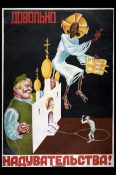 351. Советский плакат: Довольно надувательства!