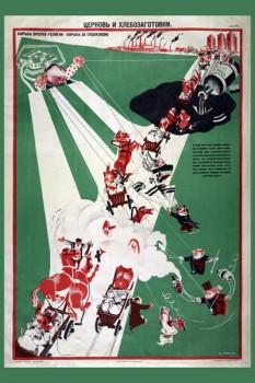 354. Советский плакат: Церковь и хлебозаготовки.