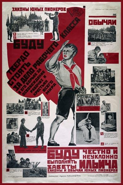 355. Советский плакат: Законы юных пионеров