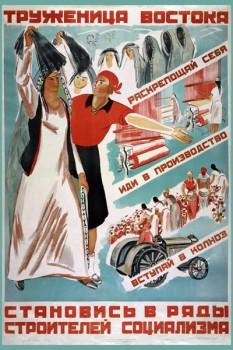 356. Советский плакат: Труженица востока. Становись в ряды строителей социализма