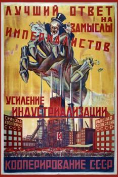 358. Советский плакат: Кооперирование СССР