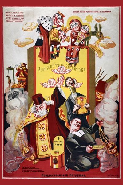 361. Советский плакат: Рождественский петрушка