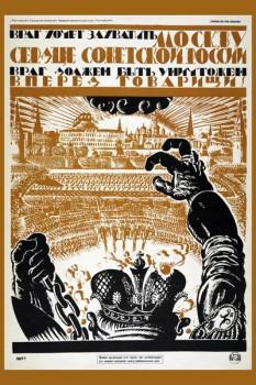362. Советский плакат: Враг хочет захватить Москву...