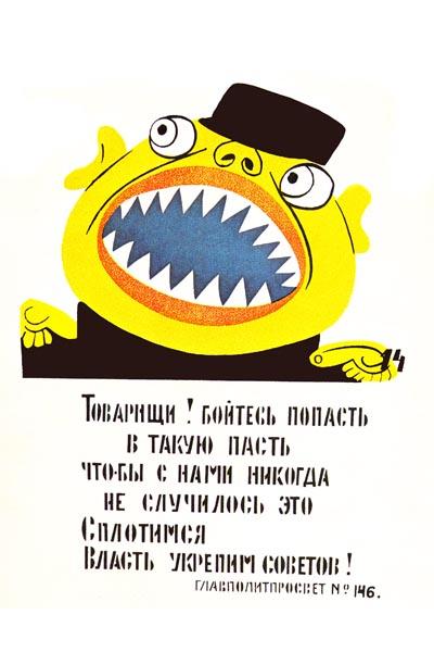 363. Советский плакат: Товарищи! Бойтесь попасть в такую пасть...