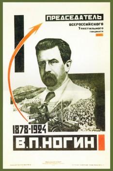 365. Советский плакат: В. П. Ногин