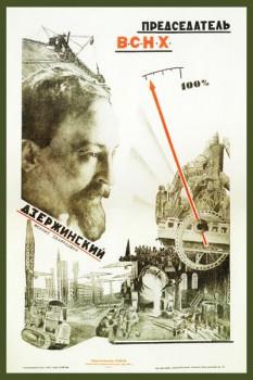 366. Советский плакат: Председатель ВСНХ Дзержинский