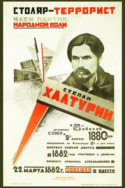 367. Советский плакат: Столяр - террорист Степан Халтурин