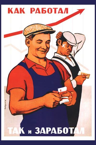 371. Советский плакат: Как работал, так и заработал