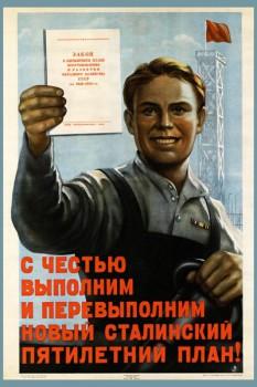 372. Советский плакат: С честью выполним и перевыполним...