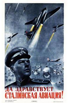 375. Советский плакат: Да здравствует сталинская авиация!