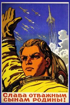376. Советский плакат: Слава отважным сынам родины!