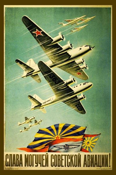 377. Советский плакат: Слава могучей советской авиации!