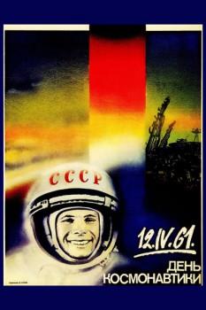 379. Советский плакат: 12. IV. 61. - День космонавтики