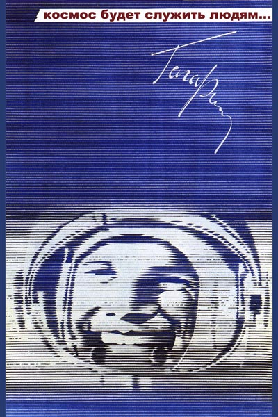 380. Советский плакат: Космос будет служит людям