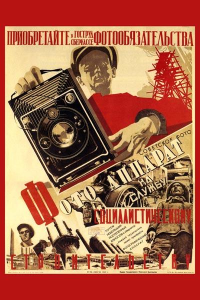 381. Советский плакат: Фотоаппарат социалистическому строительству