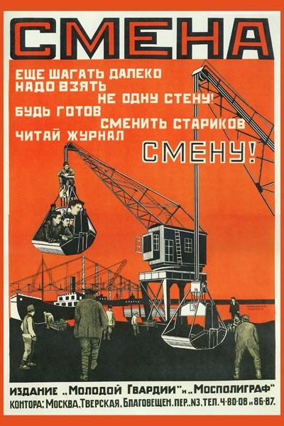385. Советский плакат: Смена