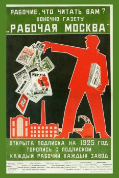 386. Советский плакат: Рабочая Москва