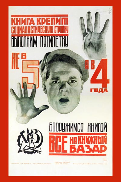 387. Советский плакат: Книга крепит социалистическую стройку