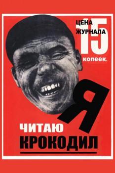 390. Советский плакат: Я читаю Крокодил